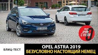 Тест-драйв с нуля новой Opel Astra 2019.  Немец на 100%