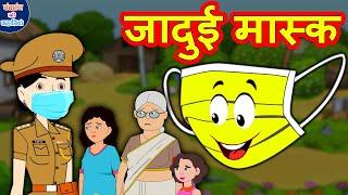जादुई मास्क | Hindi Kahaniya | Hindi Moral Stories | Hindi Stories | Panchatantra Ki Kahaniya