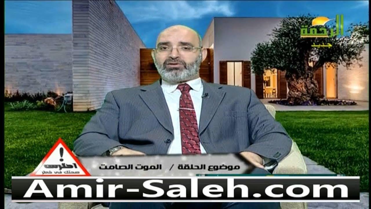 ارتفاع ضغط الدم المفاجىء ( الموت الصامت ) | الدكتور أمير صالح | احترس صحتك في خطر
