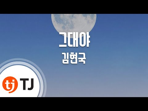 [TJ노래방] 그대야 - 김현국(Kim, Hyun-Gook) / TJ Karaoke