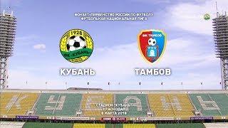 """Кубань"" - ""Тамбов"". 0:0"