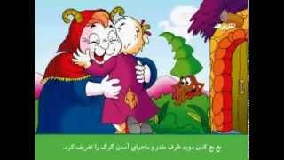 Mozhgan Hudiburgh, Old Persian Kids tale SHANGOOLO MANGOOL شنگول و منگول  مژگان