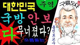 """사주 운세 철학 """"주역"""" 대한민국 국방 안보 다무너졌다~  주역 육효 강의입니다. 사주팔자"""