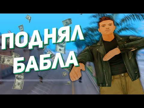 ТОЛЬКО ПОБЕДА В КАЗИНО! ( Samp    Trinity RP )