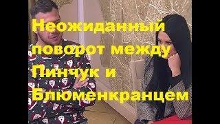Неожиданный поворот между Пинчук и Блюменкранцем. ДОМ-2 новости