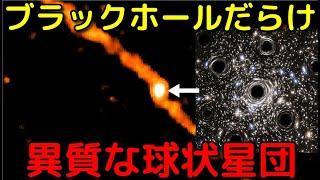 ブラックホールだらけの「異質な星団」が発見される…