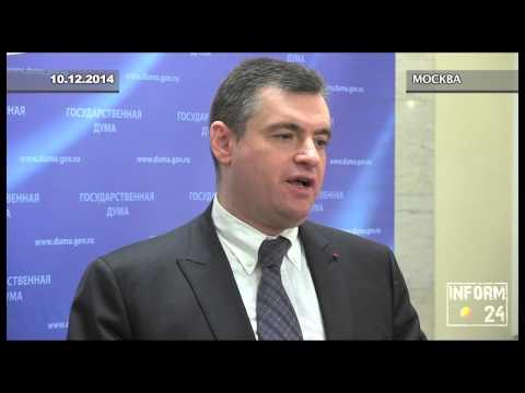 Леонид Слуцкий о ратификации Договора по присоединению Армении к Евразес