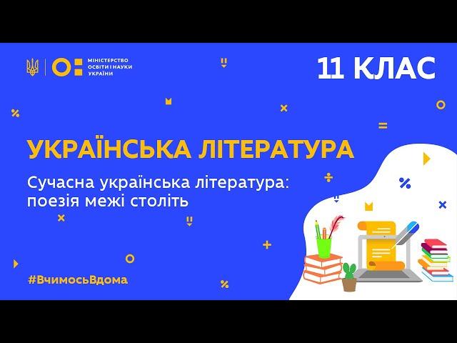 11 клас. Українська література. Сучасна українська література: поезія межі століть (Тиж.9:ВТ)