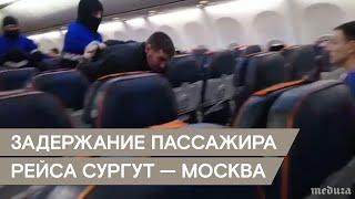 Задержание пассажира рейса Сургут — Москва