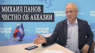 Михаил Панов честно об Абхазии Дискриминация русских в Абхазии