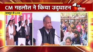 Rajasthan University के छात्रसंघ कार्यालय उद्घाटन समारोह में CM Ashok Gehlot का संबोधन