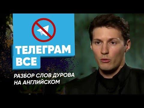 РАЗГОВОРНЫЙ АНГЛИЙСКИЙ. Блокировка Телеграм. Что ПАВЕЛ ДУРОВ говорит о телеграме?