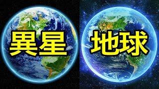 人々はどんな惑星に住むことができるのでしょうか?現在までに地球規模の惑星が88億個発見されているという事実は、うれしい事かもしれません。 銀河系の中に存在する ...