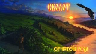 �������� ���� Сколот (Skolot) - Заря (Russian traditional song) ������
