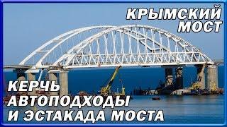 КРЫМСКИЙ МОСТ. Строительство сегодня 10.06.2018. Керченский мост.