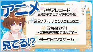 【アニプレックス】2020年冬アニメを紹介!【なちょこのアルバイト】
