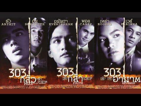 Photo of ภาพยนตร์ ไทย สยอง ขวัญ – I หนังสยองขวัญ I 303 Fear Faith Revenge I 303 กลัว กล้า อาฆาต I [HD] I