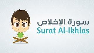 Quran for Kids: Learn Surah Al-Ikhlas - 112 - القرآن الكريم للأطفال:  تعلّم سورة الإخلاص