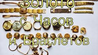 •Золото с Часов и Браслетов•