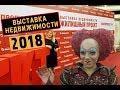 Выставка ЖИЛИЩНЫЙ ПРОЕКТ в СКК / Что употребляют участники?