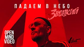 Download Звонкий - Падаем в небо (Open Mind Video) Mp3 and Videos