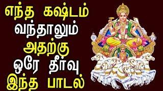 Powerful Surya Mantra | Tamil Best Devotional Songs