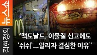 """""""맥도날드, 이물질 신고에도 '쉬쉬'...알리자 결심한…"""