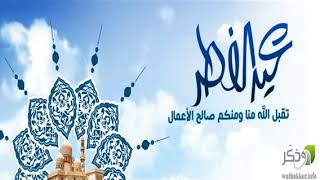 *Eid Mubarak* Arabic TaqabAllahu Minna Wa minkum Nasheed