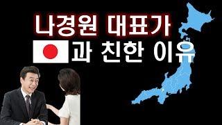 나경원 대표가 일본과 친한 이유ㅣ정영진 최욱의 매불쇼