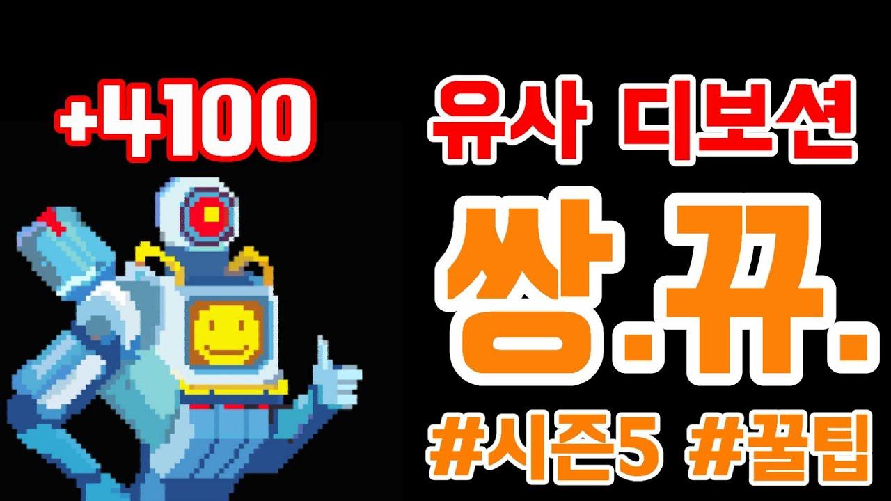 "[Apex Legend Seanson5]유사 디보션 ""쌍뀨""(R-198 메타) (Pathfinder R-99 play)"