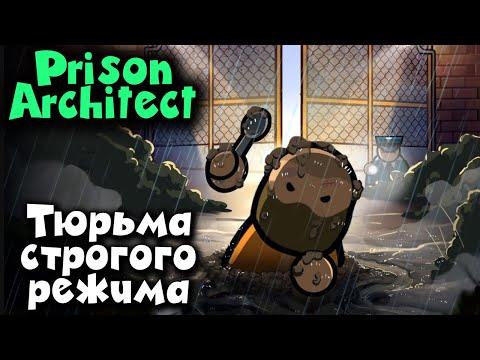 Стройся ЗЕК идет начальник -  Prison Architect