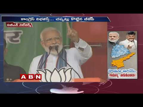 CM Chandrababu Naidu Serious On PM Modi's Comments | ABN Telugu