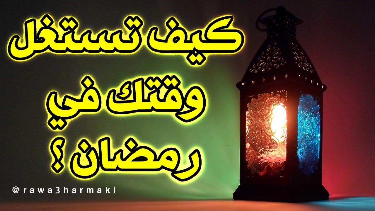كيف يستغل المسلم وقته في رمضان استغلال الوقت في رمضان طرق استغلال الوقت في رمضان 1438 2017 Hd Mp3 Youtube