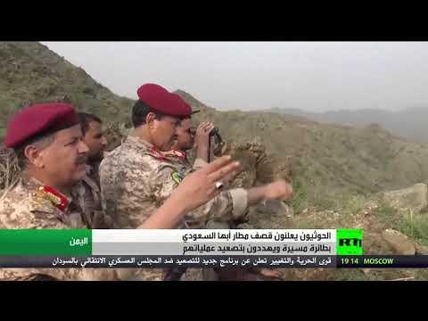 الحوثيون: سنقصف مواقع حساسة في السعودية  - نشر قبل 6 ساعة