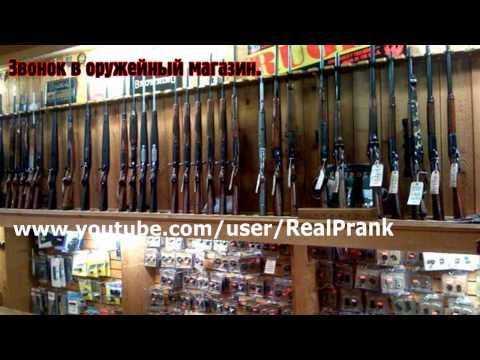 Звонок в оружейный магазин.