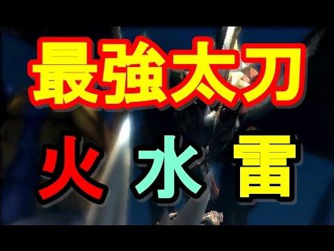 【モンハンクロス 攻略】 おすすめ 最強の太刀装備 火・水・雷 MHX
