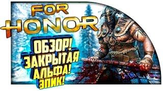 For Honor - ОБЗОР ИГРЫ - ЗАКРЫТАЯ АЛЬФА - ЭПИК