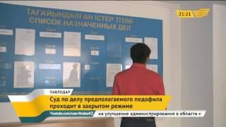 В Павлодаре суд над педофилами проходит в закрытом режиме