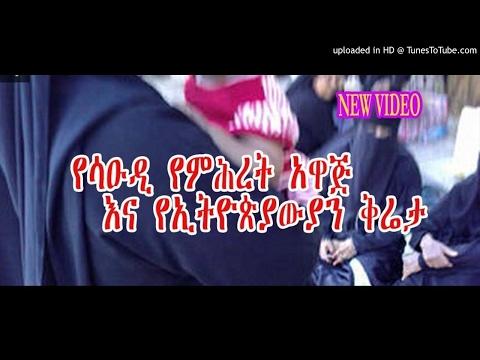 Ethiopia የሳዑዲ የምሕረት አዋጅ እና የኢትዮጵያውያን ቅሬታ