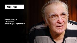 «Донос был написан человеком, который жил в нашей квартире»: Дашкевич В.С. (фильм #30, Мой ГУЛАГ)