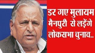 MODI के डर से 2019 में MULAYAM  मैनपुरी से लड़ेंगे लोकसभा चुनाव