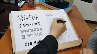 전북대 영어강사연수 초등 중등 기초회화 ABC 성인파닉…