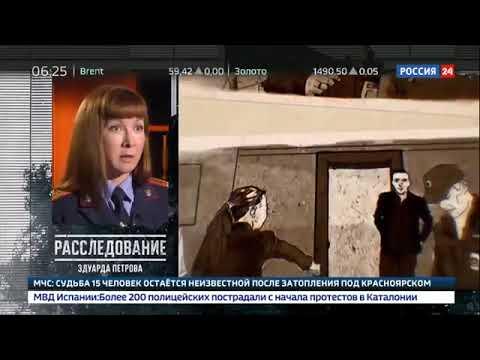 Clip Расследование Эдуарда Петрова  Провал театра убийств   Россия 2401746813 58 35