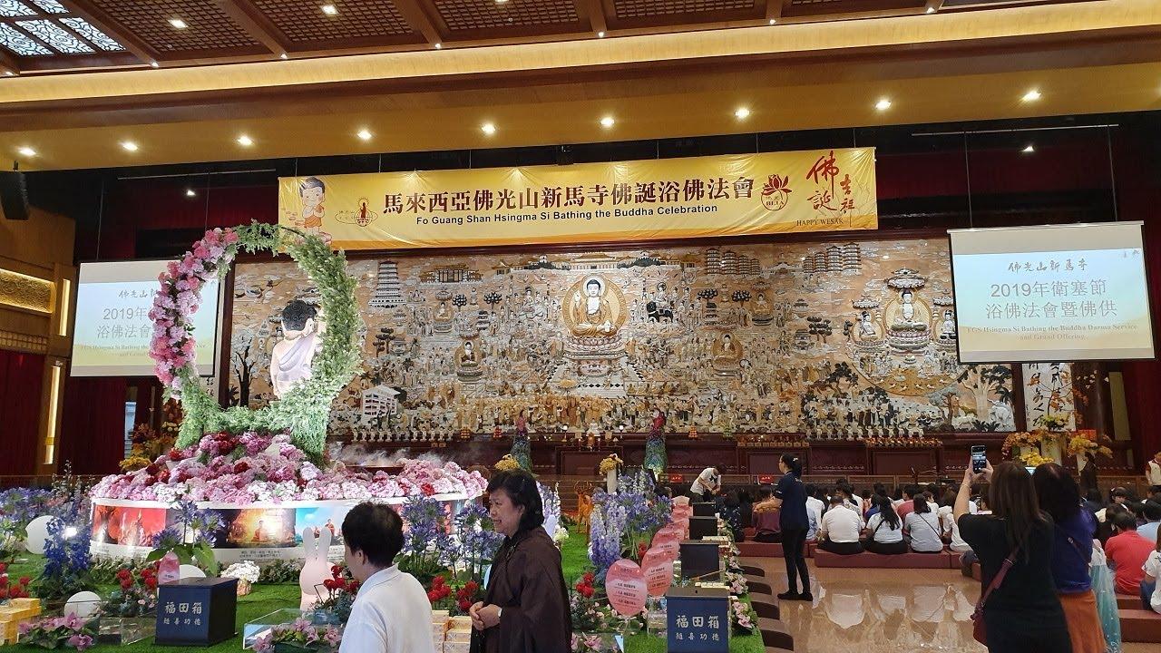 Vesak 卫塞节 2019 佛光山新馬寺 FGS Hsingmasi Part 3