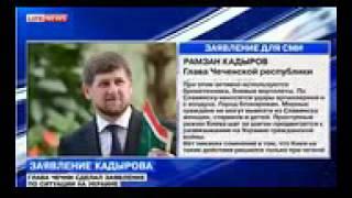Рамзан Кадыров ждет от Путина приказа, Последние новости украины сегодня,