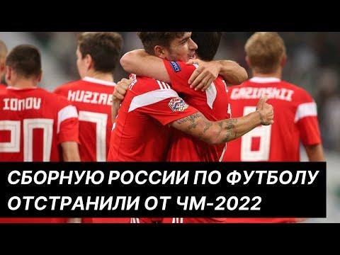 СБОРНУЮ РОССИИ ПО ФУТБОЛУ ОТСТРАНИЛИ ОТ ЧМ-2022