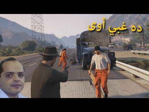 GTA V Online [ Arabic ] ده غبي أوي
