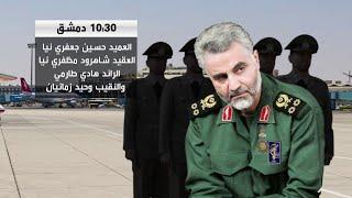 التفاصيل الكاملة لاستهداف قاسم سليماني في العراق