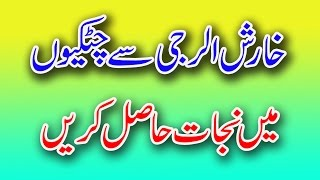 Kharish Allergy Ka Rohani Ilaj | Wazaif Qurani | Skin Allergy Treat...