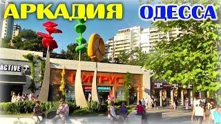 АРКАДИЯ Сити - ОТДЫХ В ОДЕССЕ 2016 Лето на море | Влог SkyVlad(, 2016-08-02T17:20:33.000Z)